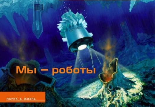 s&l-cryobot